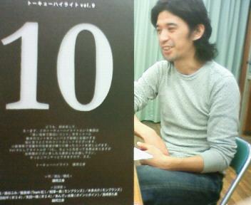 9回目の『10<br />  』